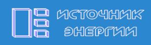 Логотип компании Источник Энергии