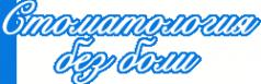 Логотип компании Стоматология без боли