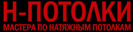 Логотип компании Н-Потолки Армавир