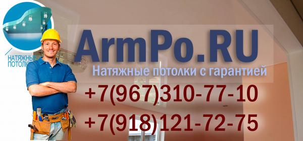 Логотип компании ArmPo.RU Натяжные потолки Армавир
